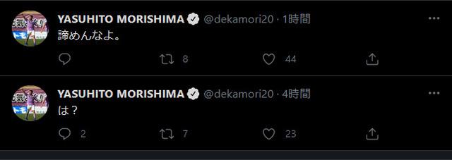 ◆悲報◆元U20日本代表FWデカモリシ、監督がHTに諦めコメントしてブチギレ!監督批判ツイートをしてしまう