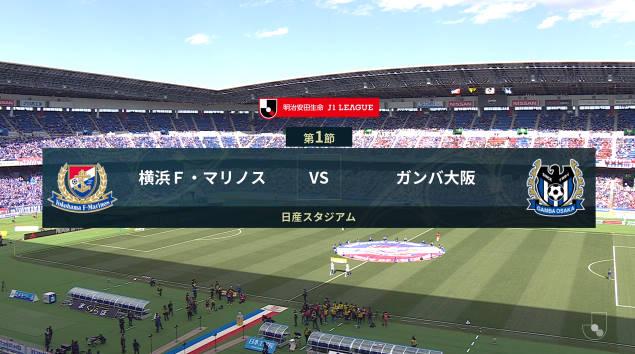 ◆J1◆1節 横浜FM×G大阪 HT ガンバ倉田と矢島のGで2点リード!高いバックラインの裏を効果的に攻略