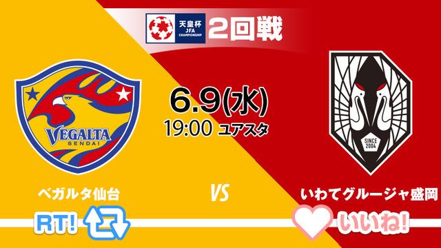 ◆天皇杯◆2回戦 仙台×岩手 J3いわて名将秋田豊、J1仙台を破るジャイキリで3回戦へ