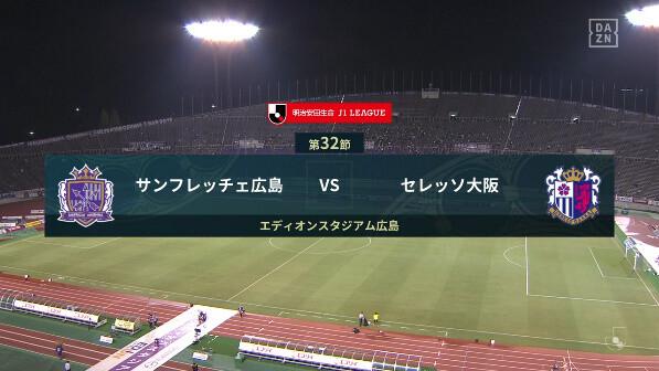 ◆J1◆32節 前倒し 広島×C大阪 広島、進藤の加入後初Gで逃げ切り!C大阪連敗ストップ