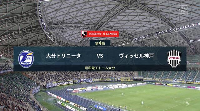 ◆J1◆4節 大分×神戸 神戸開始20秒古橋弾で先制も岩田のゴールで大分が追いつきドロー