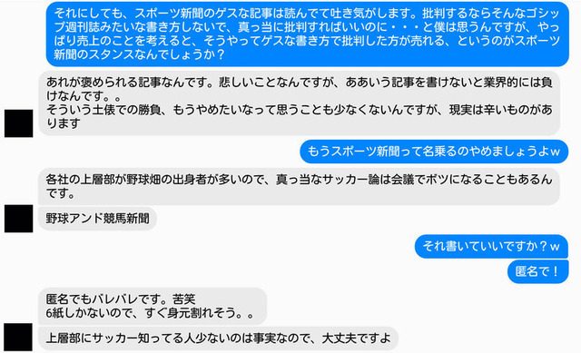 ◆日本代表◆本田圭佑が原口元気を断罪は歪曲報道?スポ新記者が匿名で明かした編集会議の実情 by 村上アシシ
