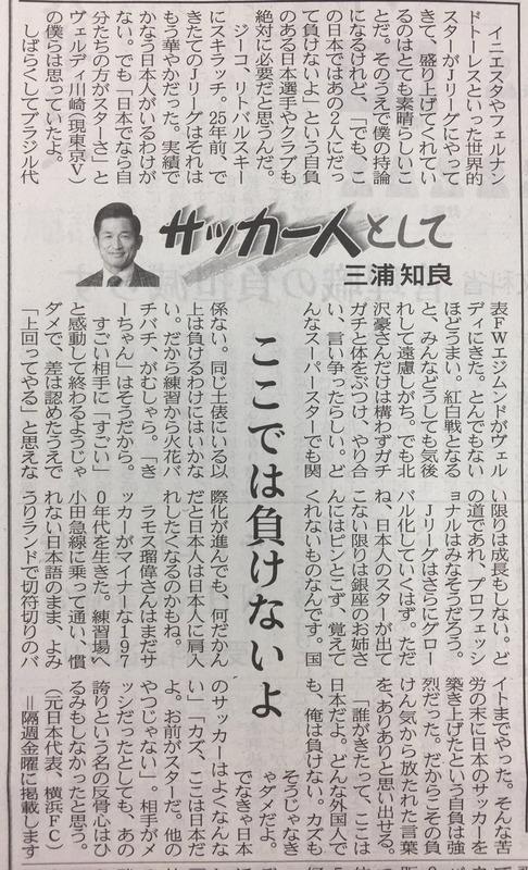 ◆Jリーグ◆キングカズ「どんなスターが来ようともここは日本、負けてはいけない」