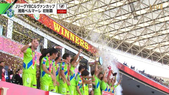 ◆ルヴァン杯◆湘南ベルマーレがイレブンもサポも優勝セレモニーに慣れてない感アリアリでワロタw