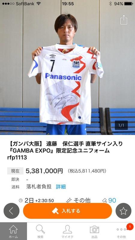 ◆Jリーグ◆G大阪遠藤保仁の直筆サイン入り太陽の塔ユニがオークションで538万円と超高額に!