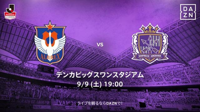◆J1◆25節 新潟×広島の結果 新潟勝利に10cm届かず、スコアレスドローで公式戦17試合勝利なし