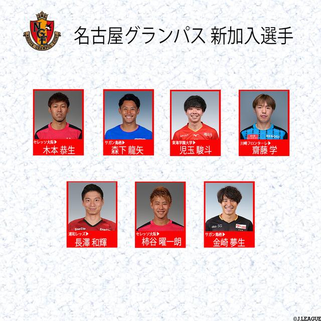◆J小ネタ◆名古屋グランパス、新シーズンユニ売上ランク1位ジニアス柿谷曜一朗