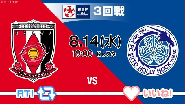 ◆天皇杯◆3回戦 浦和×水戸、浦和先制されるもPK2本で逆転勝利、4回戦進出