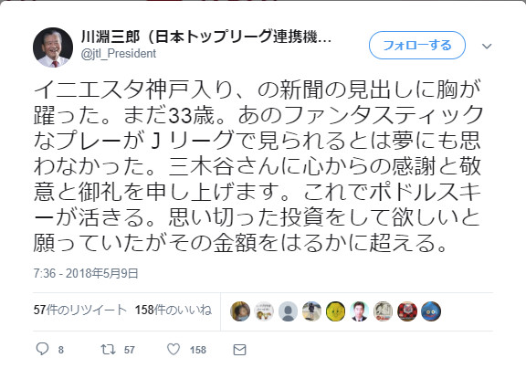 ◆J小ネタ◆元JFA会長川淵三郎氏、イニエスタ獲得決定と勘違い早漏!?「三木谷氏に感謝申し上げます」