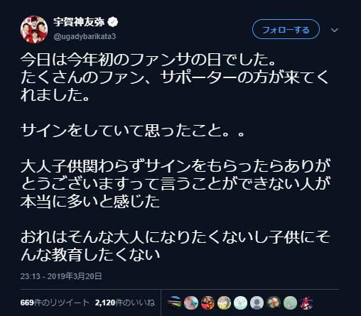 ◆悲報◆浦和の元日本代表DF宇賀神友弥、SNSで浦和サポに「挨拶もできない」と苦言して大炎上