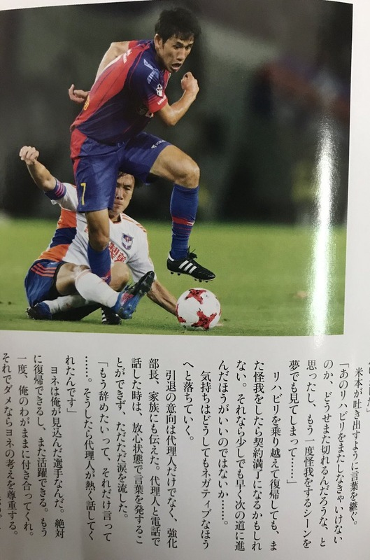 ◆Jリーグ◆3度の十字靭帯の負傷及び半月板損傷、FC東京MF米本拓司の負傷回顧が痛々しすぎる件