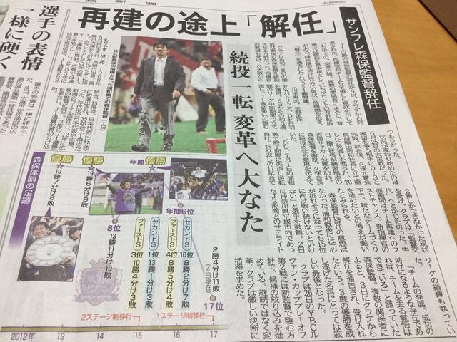 ◆Jリーグ◆広島森保監督は辞任ではなく事実上の解任だった、補強巡りフロントと確執か