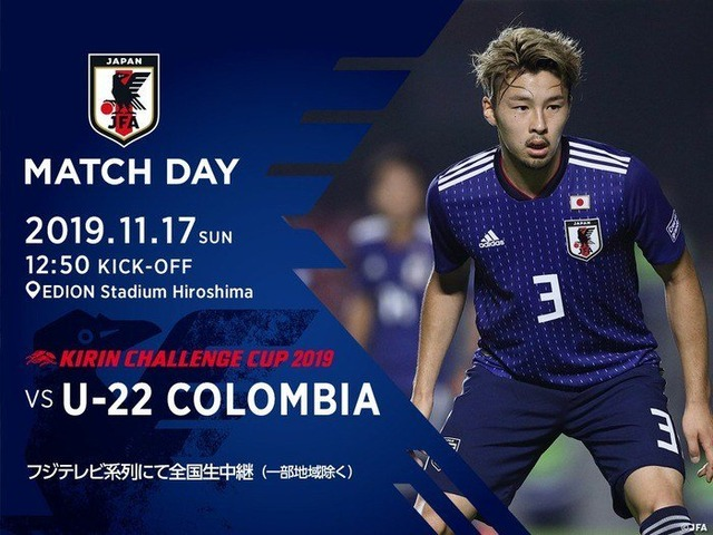 ◆親善試合◆U22日本×U22コロンビア 日本2発浴び完敗!攻撃全く機能せず、