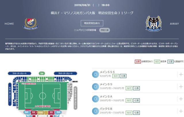 ◆J小ネタ◆古びたニッパツ三ツ沢の横浜FM×G大阪のチケットが1万円弱!高すぎる?