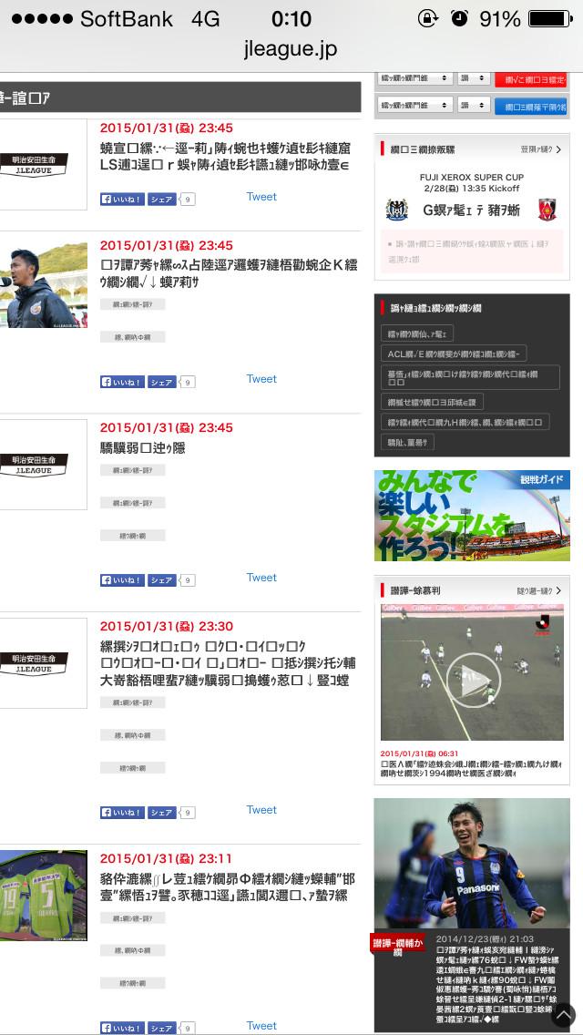 ◆悲報◆Jリーグ新サイト壊滅状態!これでも変えたから50点なんですよね?村井さん
