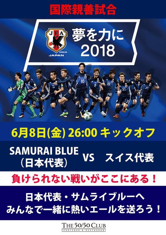◆親善試合◆日本×スイス スイスに2発浴び完封負け、ほとんど決定機もないお寒い内容