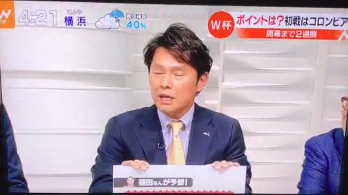 ◆代表小ネタ◆23名発表を聞いた福田正博がぶっちゃけ過ぎていると話題に!「みんな期待してないですから!」