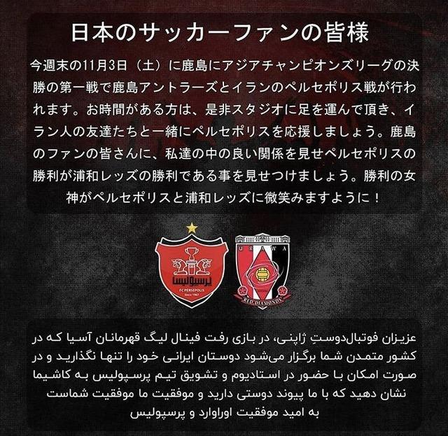 ◆ACL◆ペルセポリスサポ必死に日本語翻訳までして浦和サポに応援懇願(´・ω・`)