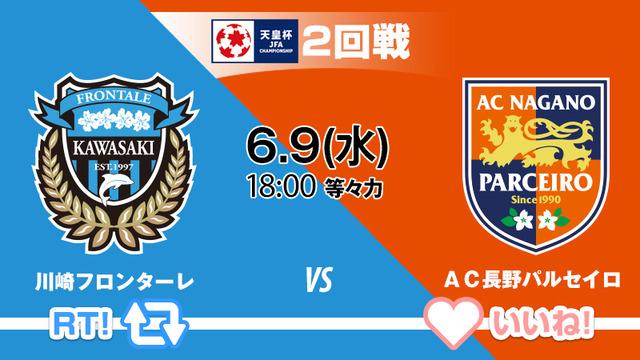 ◆天皇杯◆2回戦 川崎F×長野 J3長野大健闘!PK戦にもつれ込み4-3で川崎Fがかろうじて勝利