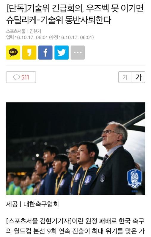 ◆各国代表◆韓国代表、舌禍事件でウリ・シュティーリケ監督はじめ強化部あっという間に総辞職www