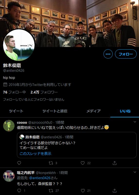 Screenshot_2020-09-23 鈴木優磨