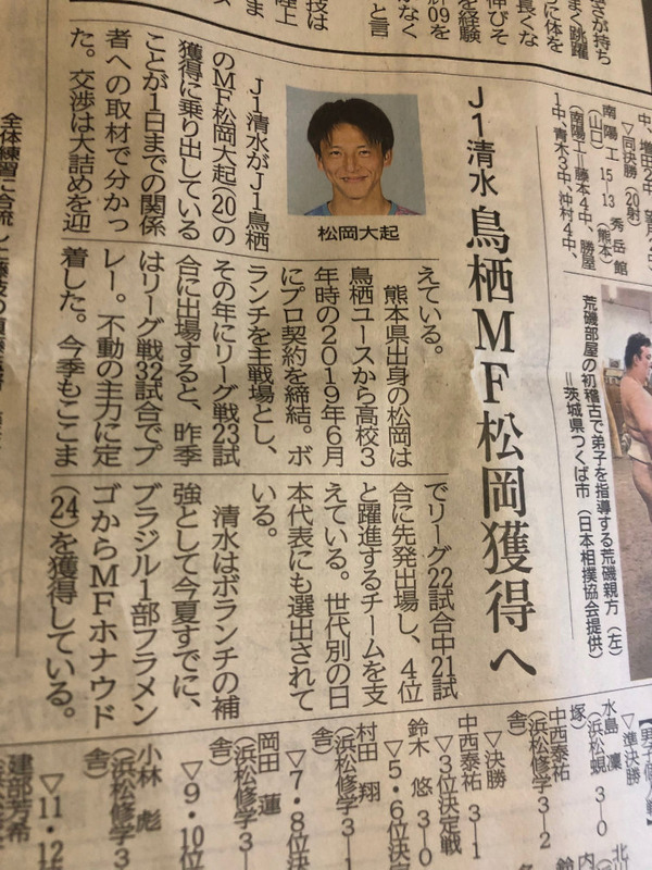 ◆J移籍◆鳥栖MF松岡大起、清水移籍へ