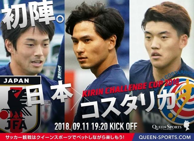◆親善試合◆コスタリカ戦、日本3発快勝!南野と伊東が代表初ゴール!