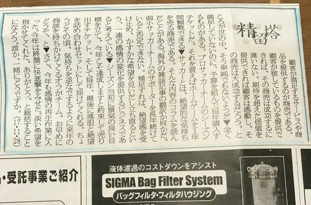 ◆J小ネタ◆化学工業日報のジェフサポ(推定)コラムが心に染み入ると話題に!