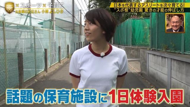 ◆画像◆Jリーグ特命女子マネ佐藤美希の体操着姿に萌えるスレ