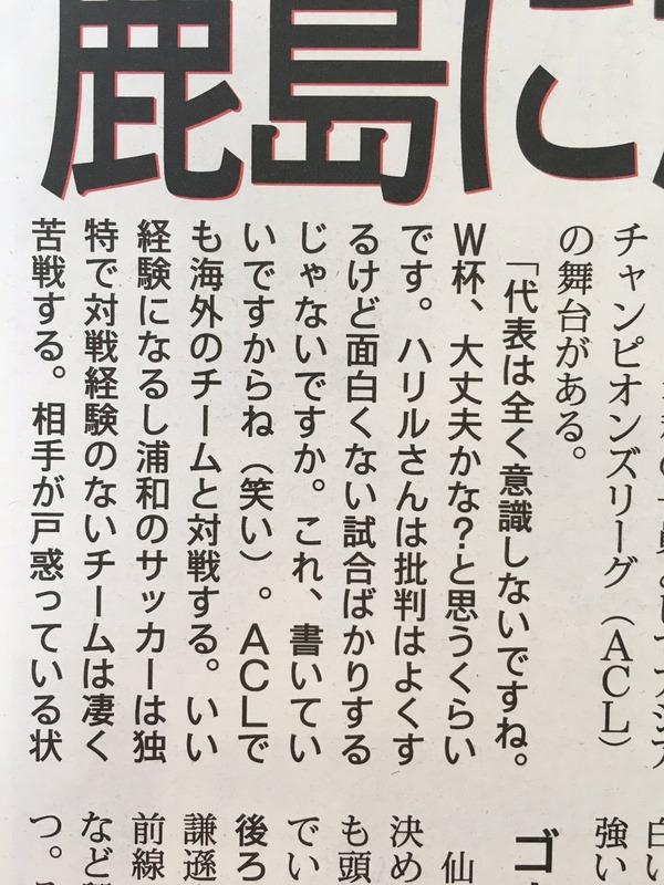 ◆Jリーグ◆浦和FW興梠慎三、ハリル監督に毒舌『批判ばかりで面白くない試合ばかり、あ、これ書いていいですからね』