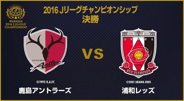 ◆視聴率◆浦和が先勝のJリーグCS決勝第1戦の視聴率は7・3%は高いのか低いのか語るスレ