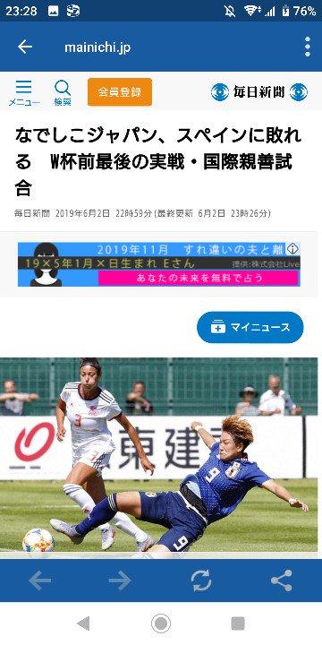 ◆悲報◆毎日新聞さん、なでしこジャパンがスペイン女子に負けたと誤報