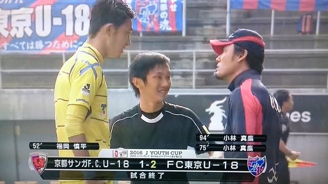 ◆悲報◆高円宮杯U18で京都の選手の頭を小突いたFC東京GK波多野くん、京都の元日本代表DF森岡隆三監督に〆られる(ノД`)・゜・。