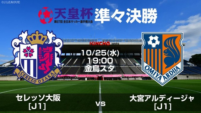 ◆天皇杯◆R8 C大阪×大宮 セレッソ2-0で完封勝利、伏兵福満と澤上がゴール!準決勝進出