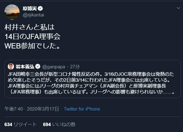 ◆悲報◆日テレさん、ZEROでコロナ陽性田嶋幸三会長の隣に村井Jリーグチェアマンがいたと間違い報道