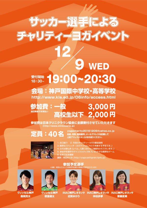 ◆朗報◆仲田歩夢選手が参加するヨガイベント開催!