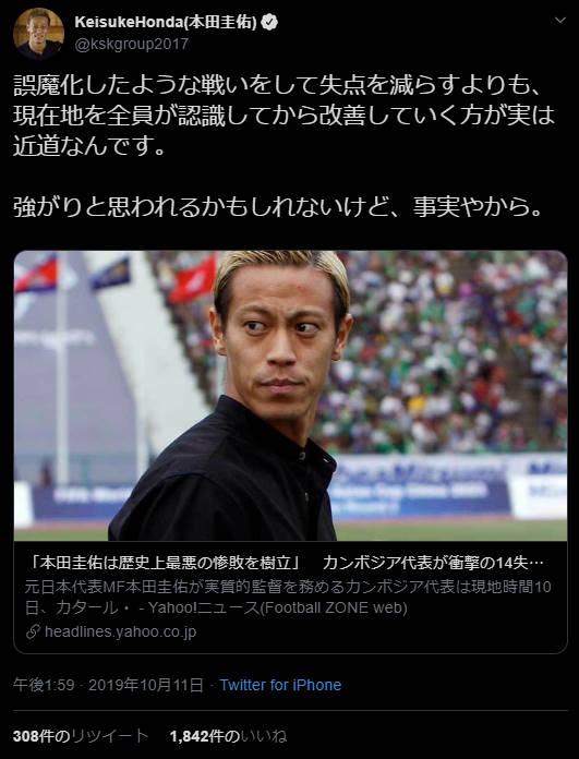 ◆W杯予選◆14-0「本田圭佑は歴史上最悪の惨敗を樹立」に本田圭佑が持論展開「…実は近道なんです。」