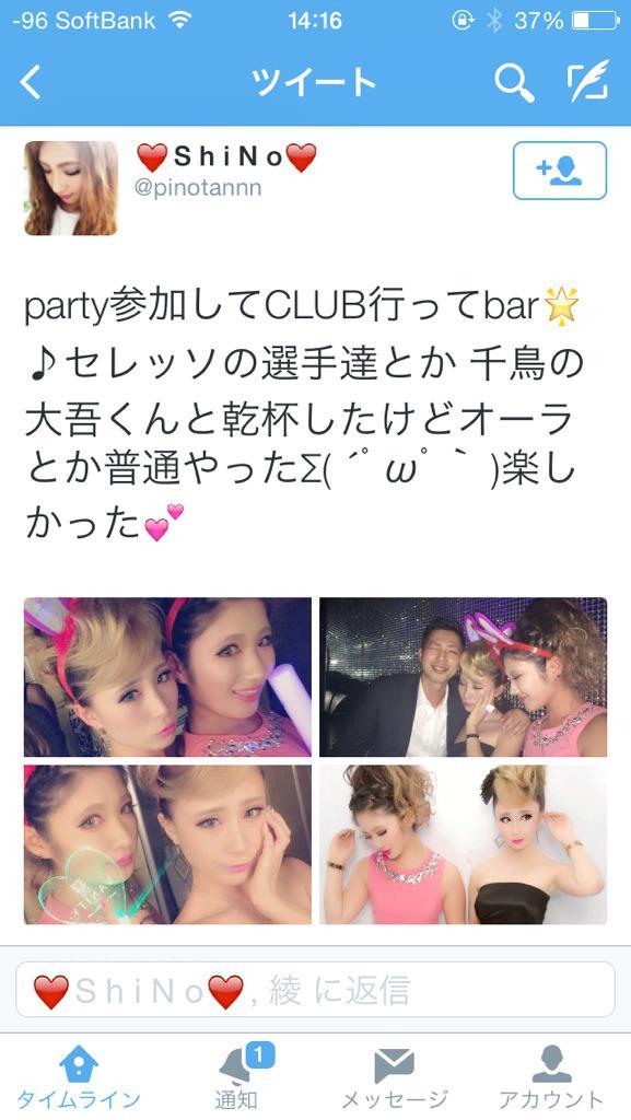 ◆悲報◆C大阪選手、J2降格決定のその夜にキャバ嬢たちにパーティーで遭遇
