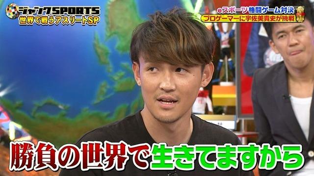 ◆朗報?◆宇佐美貴史、サッカーよりTVゲームの才能のほうが上だった?…プロゲーマーに格ゲーで勝利!