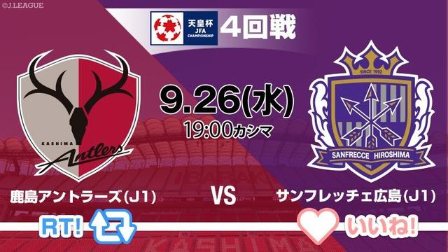 ◆天皇杯◆R16 鹿島×広島 鹿島延長にレオ・シルバと三竿のゴールで振り切り8強へ