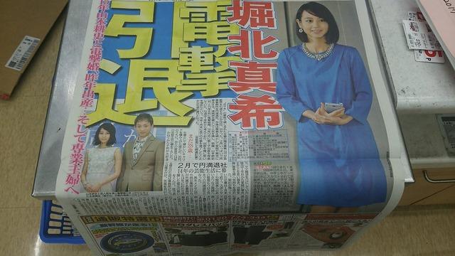 ◆悲報◆高校サッカー初代応援マネージャー 堀北真希 芸能界引退