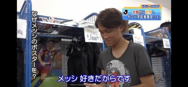 ◆小ネタ◆宇佐美貴史は「メッシを蹴散らしてやろうと思います」とか言うてた猛者