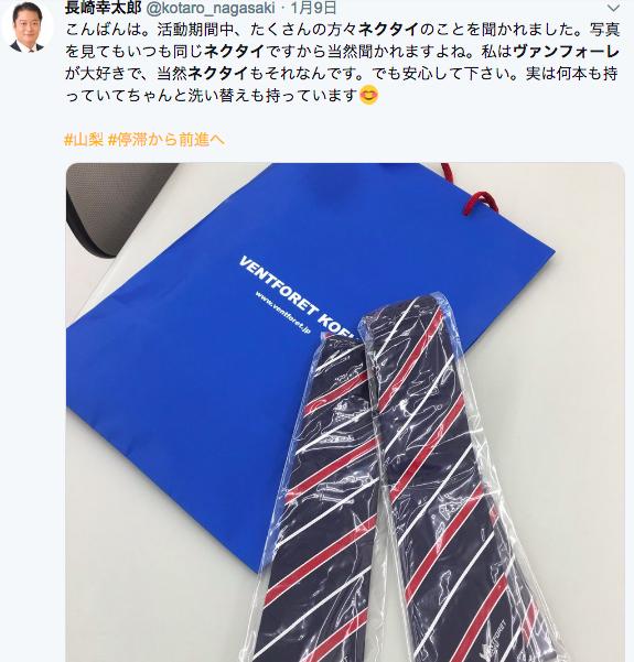◆悲報◆ヴァンフォーレ好きをアピールして当選した長崎幸太郎山梨県知事、当選した途端手のひら返し…スタジアム計画白紙宣言