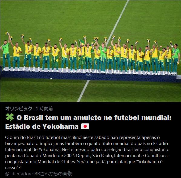 ◆小ネタ◆W杯1回、CWC3回、オリンピック1回、ブラジル人が横国を聖地認定!マラカナンより縁起が良い