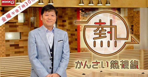 ◆悲報◆ヴィッセル神戸さん、こんなタイミングでNHK関西で密着特集放映「密着!ヴィッセル神戸 変革の舞台裏」
