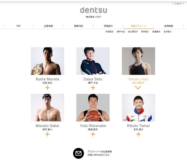 ◆悲報◆電通所属アスリート、東京五輪メダルゼロ