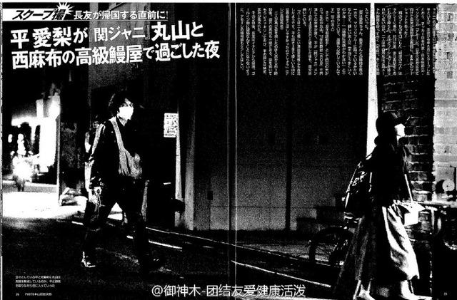 ◆悲報◆日本代表DF長友佑都、アモーレが関ジャニ丸山とフライデーされてメンタル崩壊?練習病欠