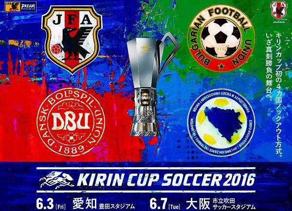 ◆キリン杯◆決勝 日本×ボスニアの結果 清武先制もジュリッチ2発でボスニア逆転勝利で優勝!