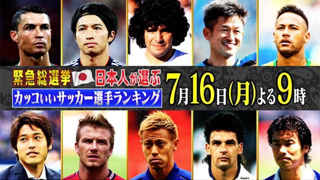 ◆悲報◆TBSのW杯緊急特番の内容がくだらなすぎると話題に!「緊急総選挙!歴代かっこいいサッカー選手ランキング」