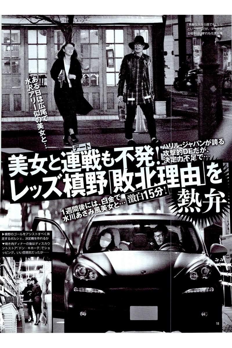 ◆画像◆浦和DF槙野智章 女性と連戦も完敗!写真週刊誌にパパラッチされるも自分で情報流してる説wwww